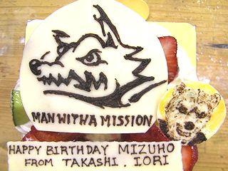 広島イラストケーキman With A Mission Mizuho誕生日ケーキ プティコションのブログ