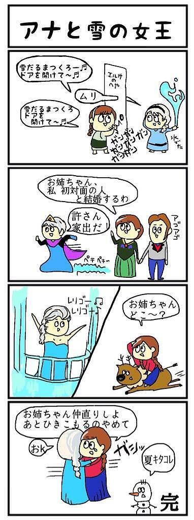 Frozenincomics